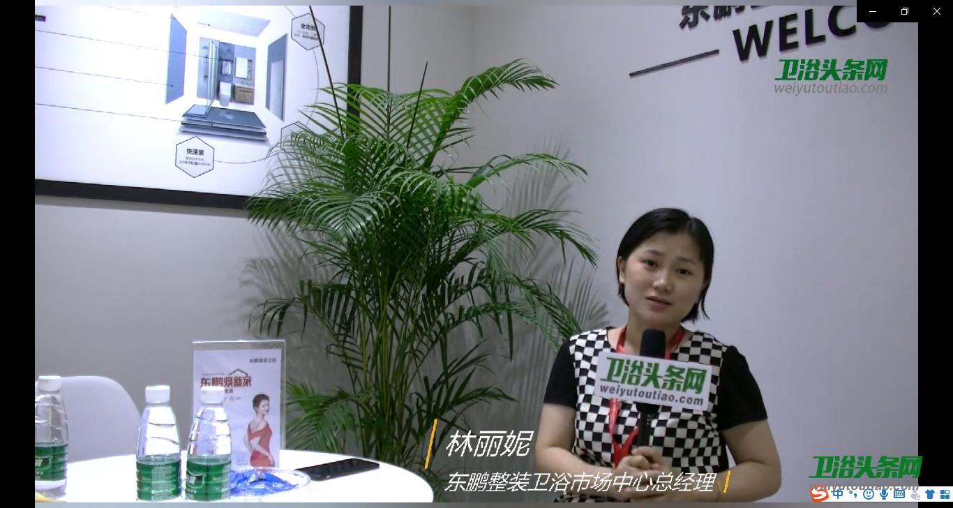 广州建博会采访之东鹏整装卫