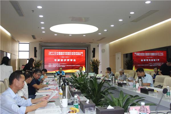 中国建材家居行业科学技术奖