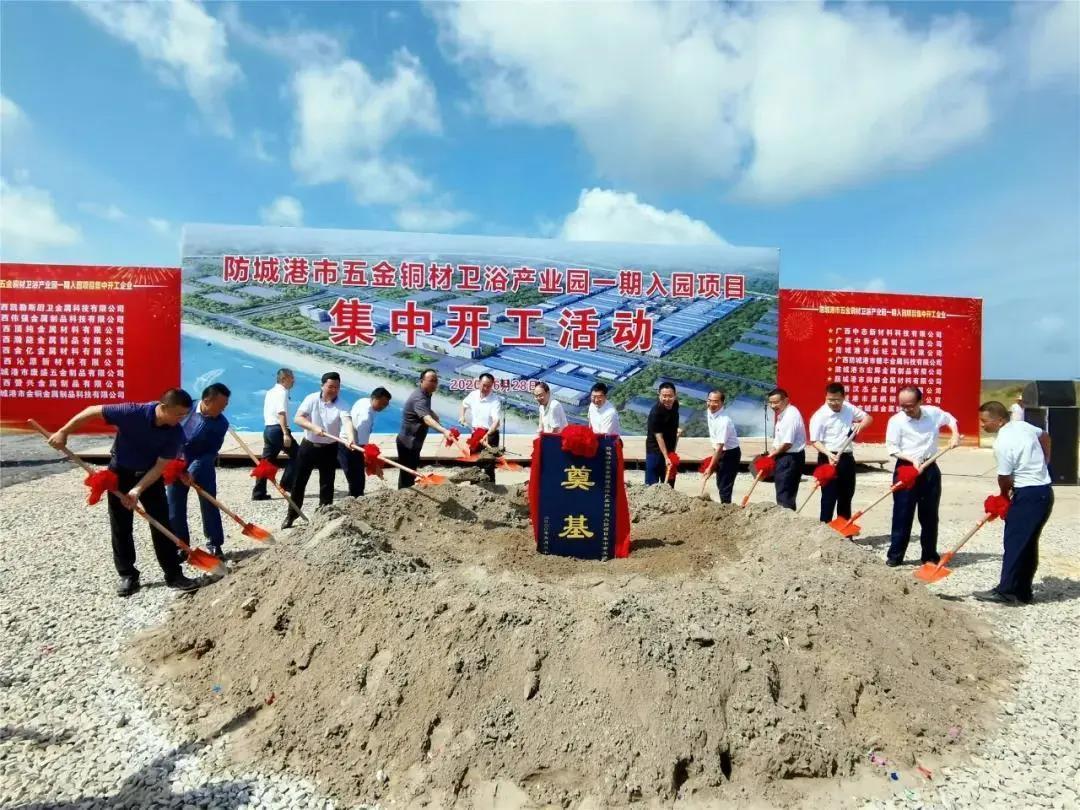 防城港五金铜材卫浴产业园一期开工奠基